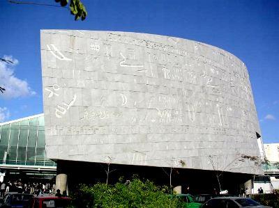 Actual biblioteca de Alejandria